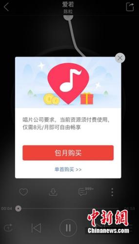 资料图:独立音乐人陈粒在网易云音乐推出数字单曲《爱若》。