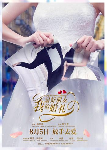 《我最好朋友的婚礼》概念海报