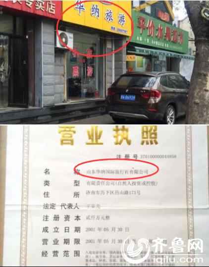 """在尹伟日常经营的门店门口,也有""""华纳旅游""""字样的标识"""