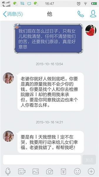 事发后,龙党宝一向在QQ上恳求李云包涵。