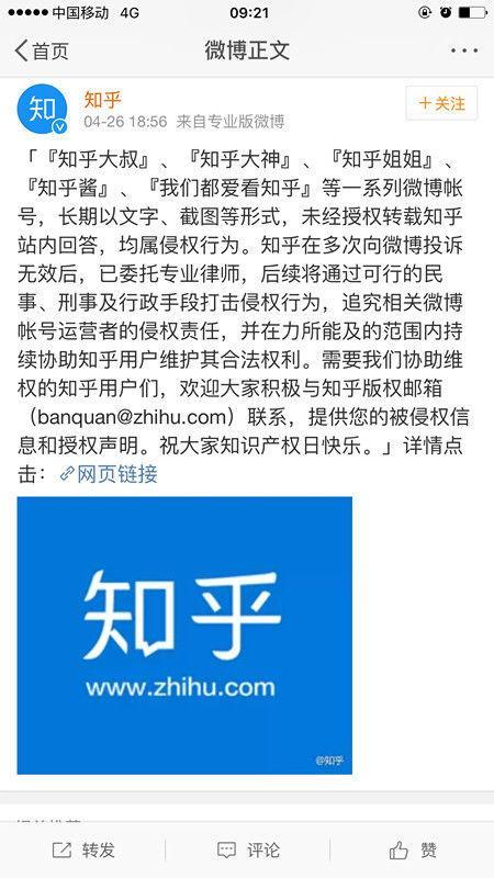 媒体标题滚动_帐号新闻(原资讯:知乎吃药微博感冒搜狐侵权擅营销能好状告吗细菌性图片