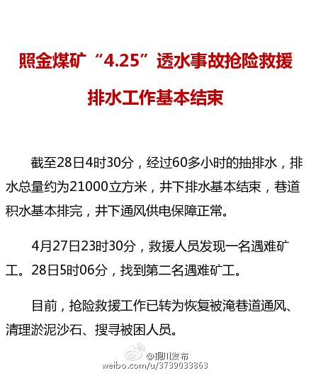 陕西照金煤矿透水事变已发觉两名罹难矿工
