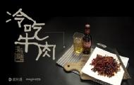用下酒神器冷吃牛肉?