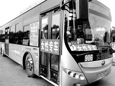 4月26日,一辆专为女人搭客效劳的公交车出如今了郑州市的陌头。今后日起,郑州市公交三公司三车队906路推行的冬季女人专车正式上路。该趟专车在天天上午7点30分和下午4点30分的交通顶峰时段各发一班,而且只让女人搭客上车。此举一出就惹起了热议,有网友以为此举为搭车的女人供给了爱护,但也有质疑声感觉,这是对男性的性别蔑视。