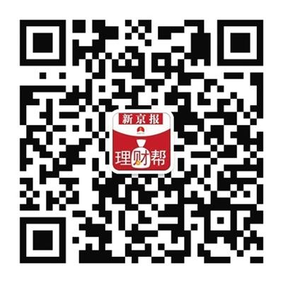 扫一扫,关注《新京报》理财微信公众账号,获取更多理财信息。