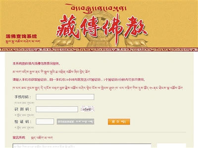 登录网址http://hf.tibet.cn/后显示的查询页面。网络截图