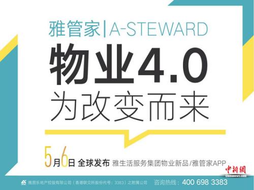 """雅居乐5月6日将首发物业4.0新品""""雅管家"""""""