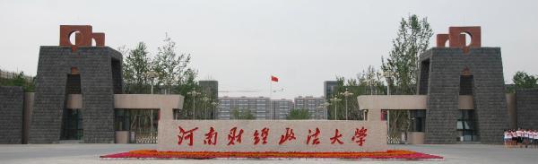 河南财经政法大黉舍园。