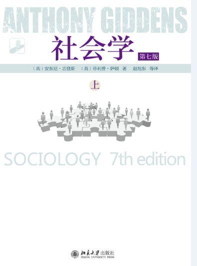 社会学:社会学大咖吉登斯教我们认识真实生活