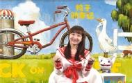 绘本故事《鸭子骑车记》