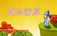 亲宝诗词:登乐游原