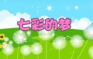 音乐熊猫儿歌:七彩的梦