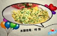富含膳食纤维的老北京呼饼