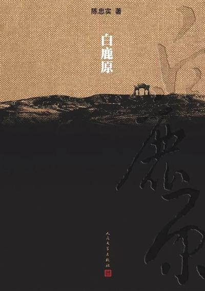 《白鹿原》20周年典藏平装版别-公民文学出书社2012年版。