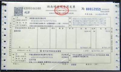 机动车发票抵扣税率_增值税专用发票3税率增值税专用发票查询增
