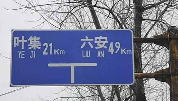 """故乡在河南的吴密斯示意,作为外埠人其实不克不及顺应中央读音:""""刚来南京那会儿都读'六(liù)合',厥后才晓得该当读成'六(lù)合',感觉怪怪的,到如今了也改不了口。"""""""