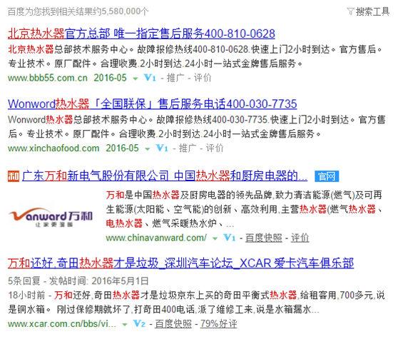 """2016年5月2日""""万和热水器""""搜索结果,排在官网前面的是百度推广的广告"""