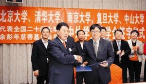 2013年4月17日,北京大学、清华大学、南京大学、复旦大学、中山大学代表天下二十所大学与余彭年慈悲基金会举办中外门生奖学金具名典礼。(材料图像)