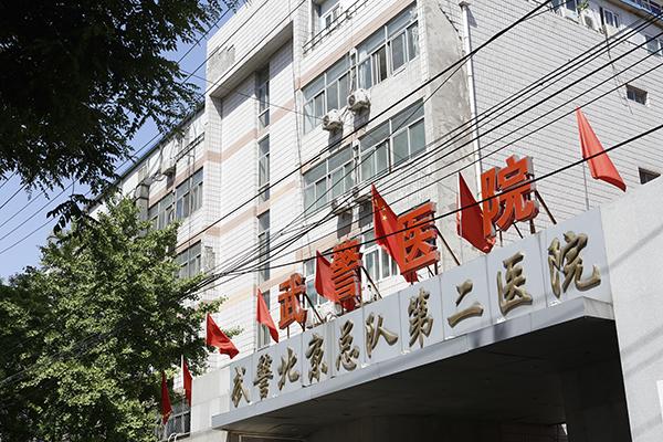 北京第二医院_武警部队后勤部卫生局联合对武警北京市总队第二医院进行调查.