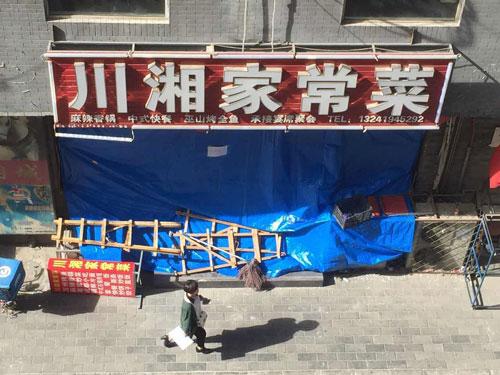 """向阳区惠生园社区北侧一家名为""""川湘家常菜""""的饭店发作爆炸"""