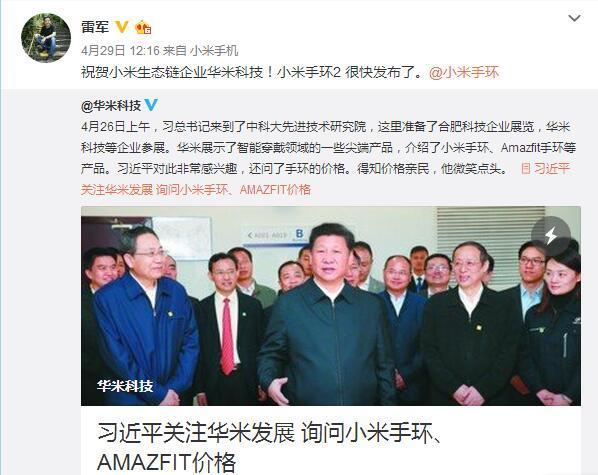 4月29日,习大大餐馆小米手环生产企业华米科技后,雷总转发微博表示小米手环2很快发布。