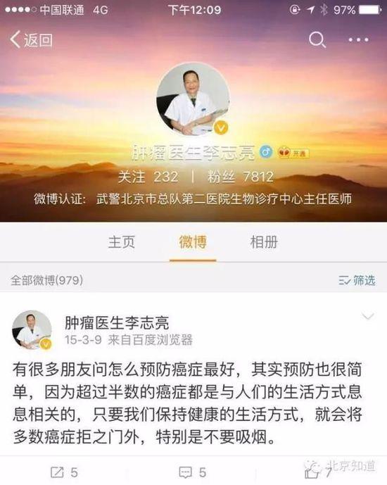 北京武警二院被调查 多名主任医师删光微博(图)