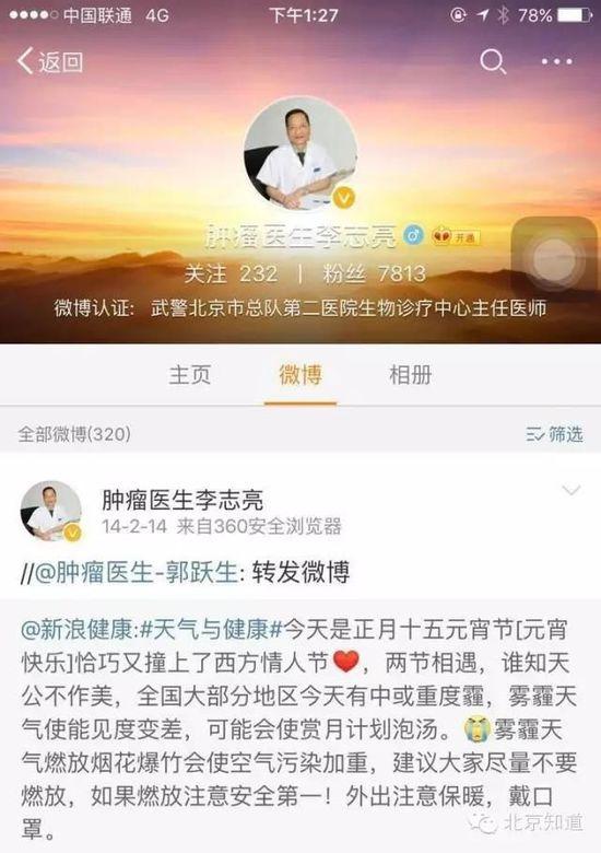 今天12时许,李志亮的微博显示有979条。