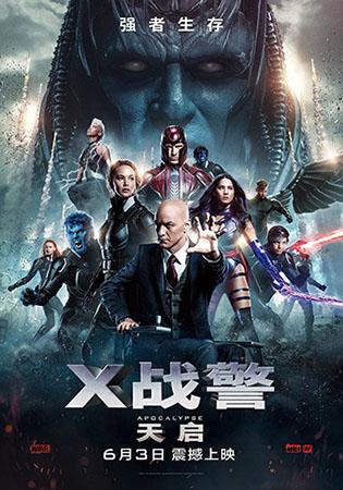 《X战警:天启》中文海报