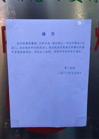 武警北京二院贴停诊通知 暂停所有科室对外服务