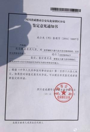 图说:受害者家属提供的警方鉴定意见通知书。来源:凤凰资讯