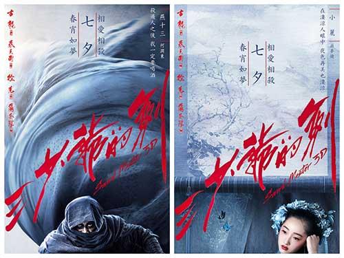 《三少爷的剑》首发人物海报_定档8.9决战七夕