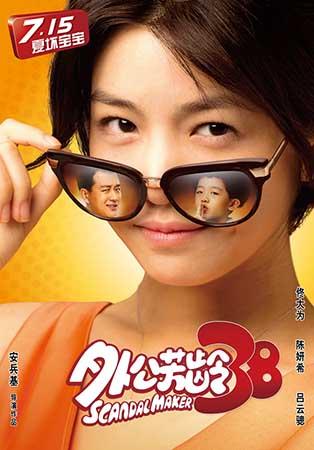 墨镜版人物海报-陈妍希