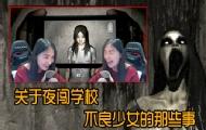 小苍:夜闯学校的不良少女