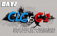 五分钟看MSI  CLG VS G2