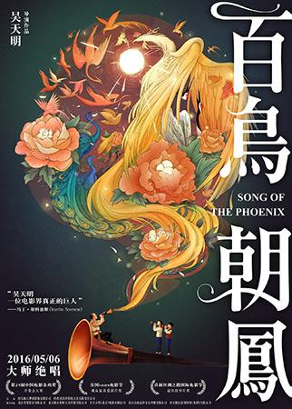 《百鸟朝凤》海报手绘版