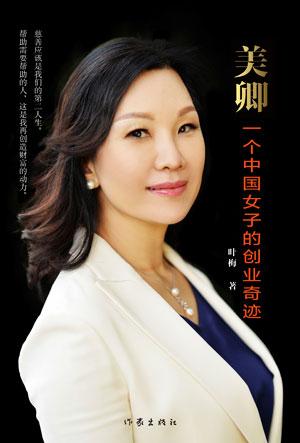 美卿:广州女人北上创业 夫妇共进跌宕起伏