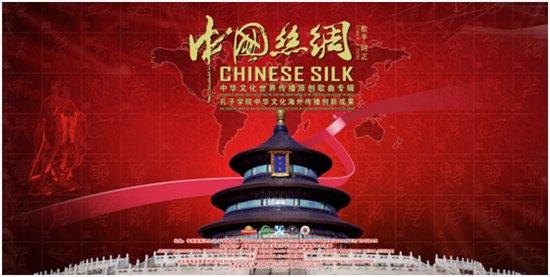 《中国丝绸》海南制作人田丰作品展演第二季北美举办