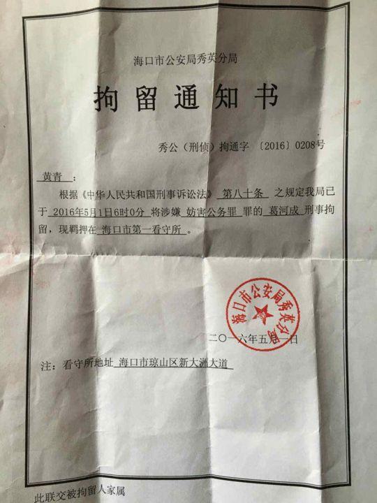 琼华村一男子在强拆中被抓,亲属说其围观强拆玩手机,后以妨害公务罪被刑拘。吴雪峰摄