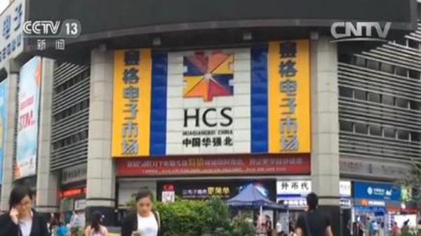 华强北电子市场是广东深圳较大的一家电子市场,这里的大小商户共有1万多户。记者走访了市场内的几家商铺。商家告诉记者,前年,在市场里,很容易就能买到伪基站,去年警方加大了打击力度,他们小心了许多,伪基站的买卖更加隐蔽。