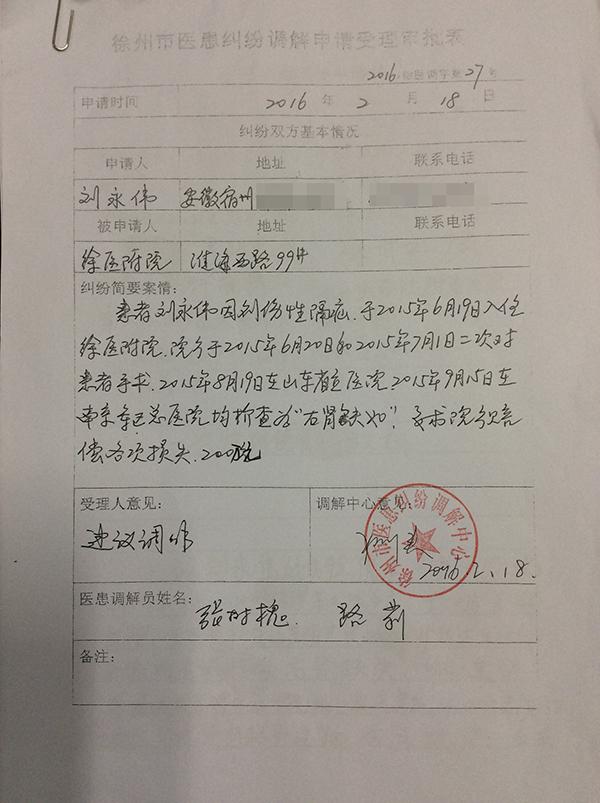 2016年2月18日,徐州市医患纠葛调处核心正式备案刘永伟提出的调处请求。 磅礴股票论坛 记者 吴跃伟 图