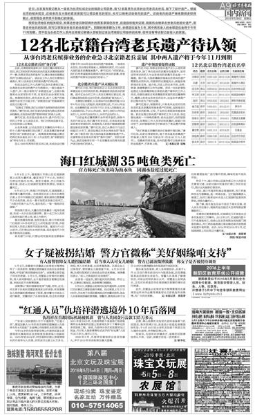 5月6日,北京青年报报道了12名去世的北京籍台湾老兵急寻家属继承其遗产和骨灰一事。7日下午,两名自称是名单中去世老兵史玉林、董世敬的亲属联系到本报。尽管两位北京籍台湾老兵亲属的身份仍有待有关方面确认,他们拿出的众多书信和合影却也讲述了两岸亲人之间令人唏嘘的往事。