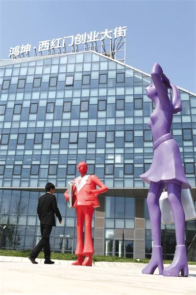 昨日,大兴西红门镇,新建成的创业大街可进驻上万家企业。新京报记者 浦峰 摄
