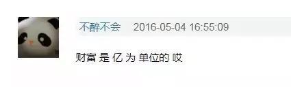 中国最富10大家族有多少钱?看完泪奔