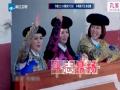 《一路上有你第二季片花》第九期 老婆们的斗牛首秀  勇敢上阵