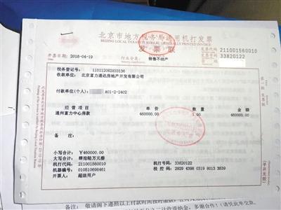 一位购房者提供的开发商开具的购房发票。