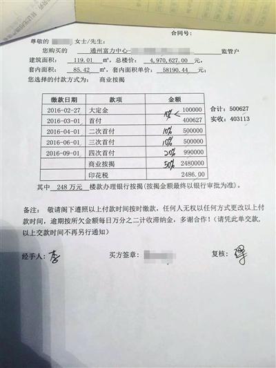 一位购房者与开发商签订的购房合同。