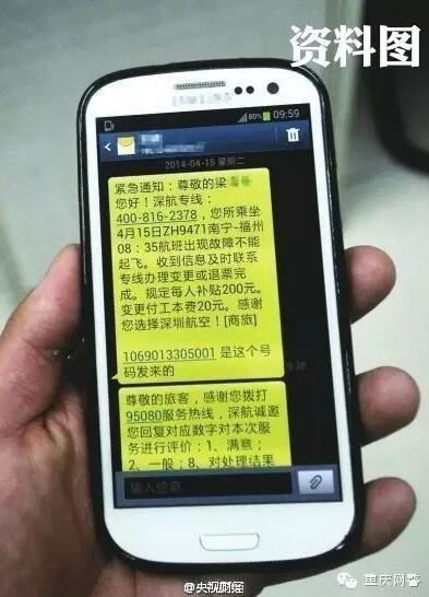 看到即删这些短信都是木马 第8种骗局实在太狠