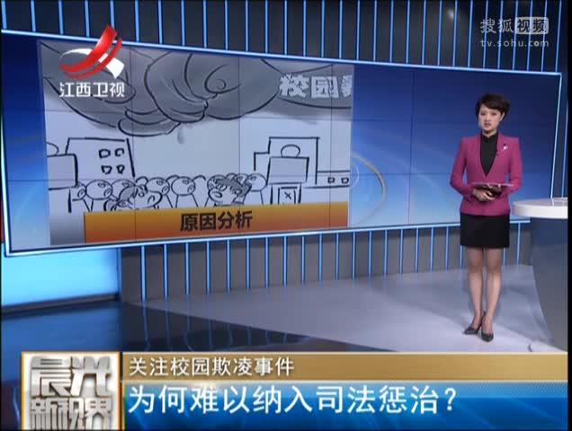 美国校园青春喜剧片_关注校园欺凌事件:国务院对校园欺凌专项整治 - 搜狐视频