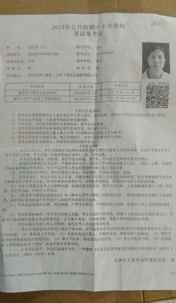 广西代课教师执教26年未转正 临退休无养老保