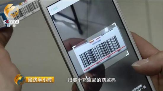 李先生用在手机上安装专门用于识别药品真假的软件对从药房买来的波立维进行了扫码检验。